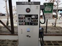 【道の駅あそ】電気自動車用急速充電器