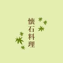 ■懐石料理■