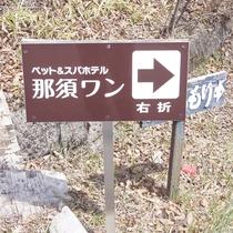 *看板が小さいのは国立公園内のルールなんです