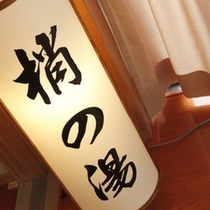 大浴場【梢の湯】