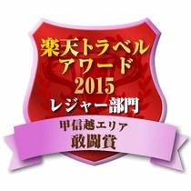 2015年楽天トラベルアワード甲信越エリア敢闘賞受賞致しました!