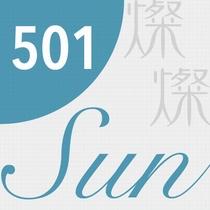 \海の見える/源泉露天風呂客室さんさん【501】