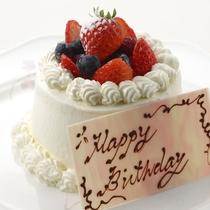 記念日プラン バースデーケーキ