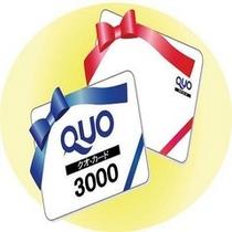 お得なQUOカード付きプランも多数ご用意しております。