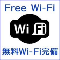 *wifiフリー