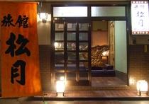 旅館の玄関口