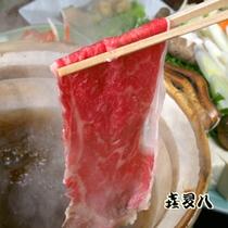 喜多八自慢のお出汁で美味しい牛肉をしゃぶしゃぶして下さい!