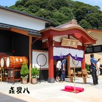 2008年8月12日あわづ温泉新総湯オープン