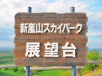 【新嵐山展望台】展望台からは十勝平野を一望できます。