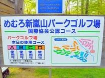 【パークゴルフ】大自然の中でパークゴルフをお楽しみいただけます。全36ホール