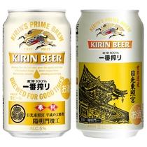 キリン一番搾り記念デザインビール
