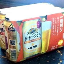 KIRIN一番搾り「栃木づくり」ビール6本セット