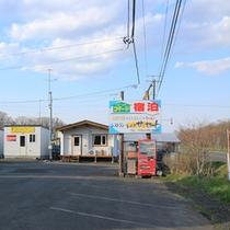 *看板/根釧国道沿いでアクセス抜群!大きな看板で迷わずご到着頂けます。