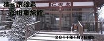 メルマガ用 2011年1月7日配信