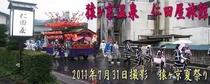 メルマガ用 2011年8月1日配信