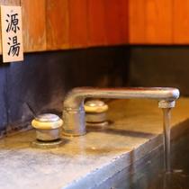 石風呂の内湯も源泉