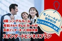 スタンダードビジネスプラン  ☆有料PAYテレビカード付☆