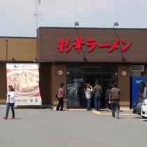 【飲食店】「彩華ラーメン本店」 ピリ辛こってりラーメン
