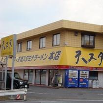 【飲食店】「天理スタミナラーメン本店」 ピリ辛こってりラーメン