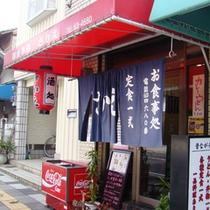 【飲食店】さかえ食堂 がっつり系定食屋