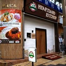 【飲食店】Heart Land Kitchen オープン間もない人気の洋食屋さん
