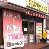 【飲食店】悦ちゃん お好み焼き屋さん