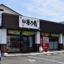 【飲食店】笹の雫 柿の葉寿司