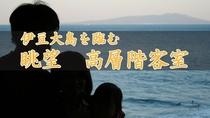 伊豆大島を正面に望む高層階客室 お部屋食