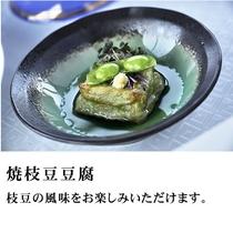 焼枝豆豆腐