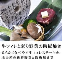 牛フィレと彩り野菜の陶板焼き