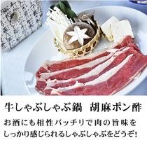 牛しゃぶしゃぶ鍋 胡麻ポン酢