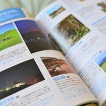 お部屋には「五島ガイド本」をご用意しております