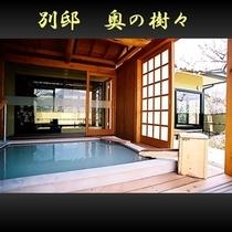 ■ 【別邸】 露天風呂
