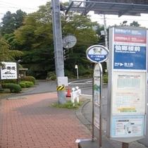 強羅、小涌谷、桃源台へバスが出ます