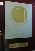 国際観光ホテル証明書