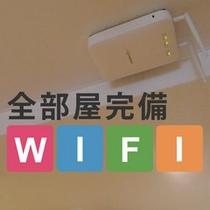 無料・無線インターネット【WiFi】