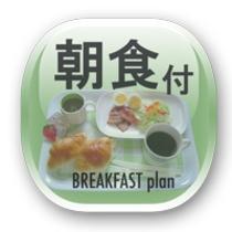 朝食付きプランICON