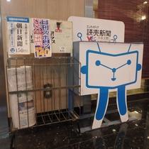 ☆新聞販売☆ 1階フロント前にて各種新聞を販売しております。