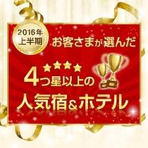 当館は2016年全国お客様が選んだ4つ星以上の人気宿特集に掲載されました☆