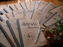 漁師日記〜旅の落書き帳