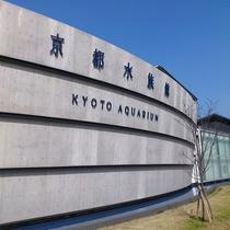 ■京都水族館