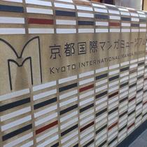 ■京都国際マンガミュージアム