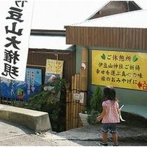 伊豆山神社近くの御休みどころ