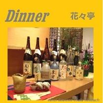 ■居酒屋風レストラン 花々亭■