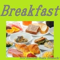 ■和洋バイキング朝食無料■