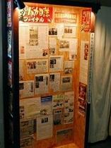 釣りバカ日誌20関連の当時の新聞記事