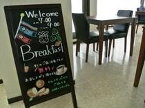 朝食案内インフォメーション