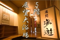5階展望大浴場