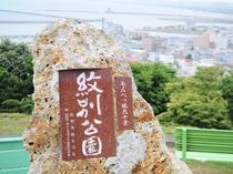 【紋別公園】