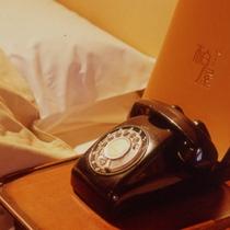 客室にはレトロな黒電話が